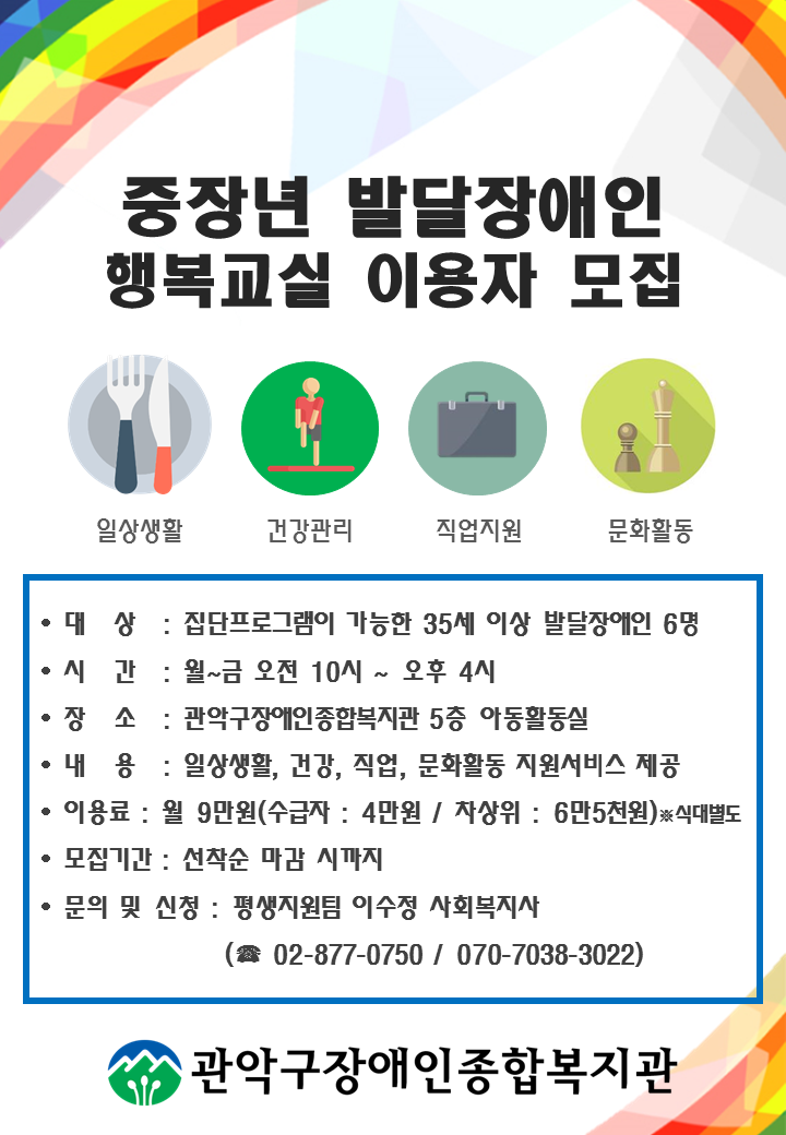 [관악구장애인종합복지관] 행복교실.png