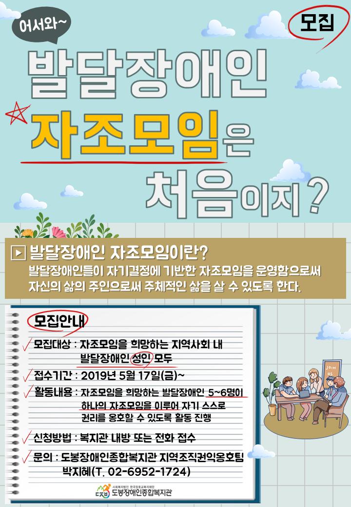 자조모임 모집 홍보물.png