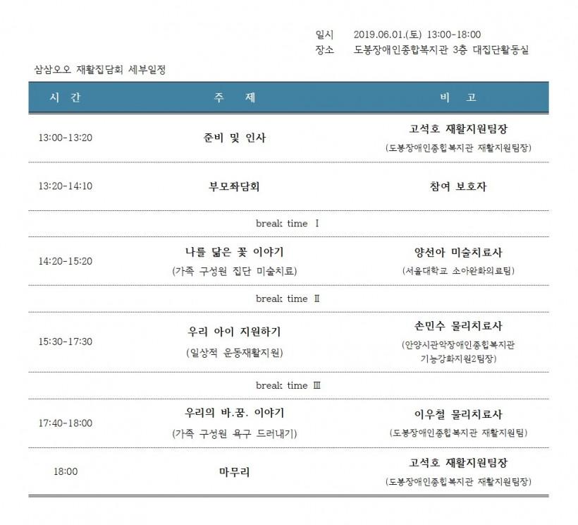 삼삼오오 재활집담회 타임테이블(최종).jpg