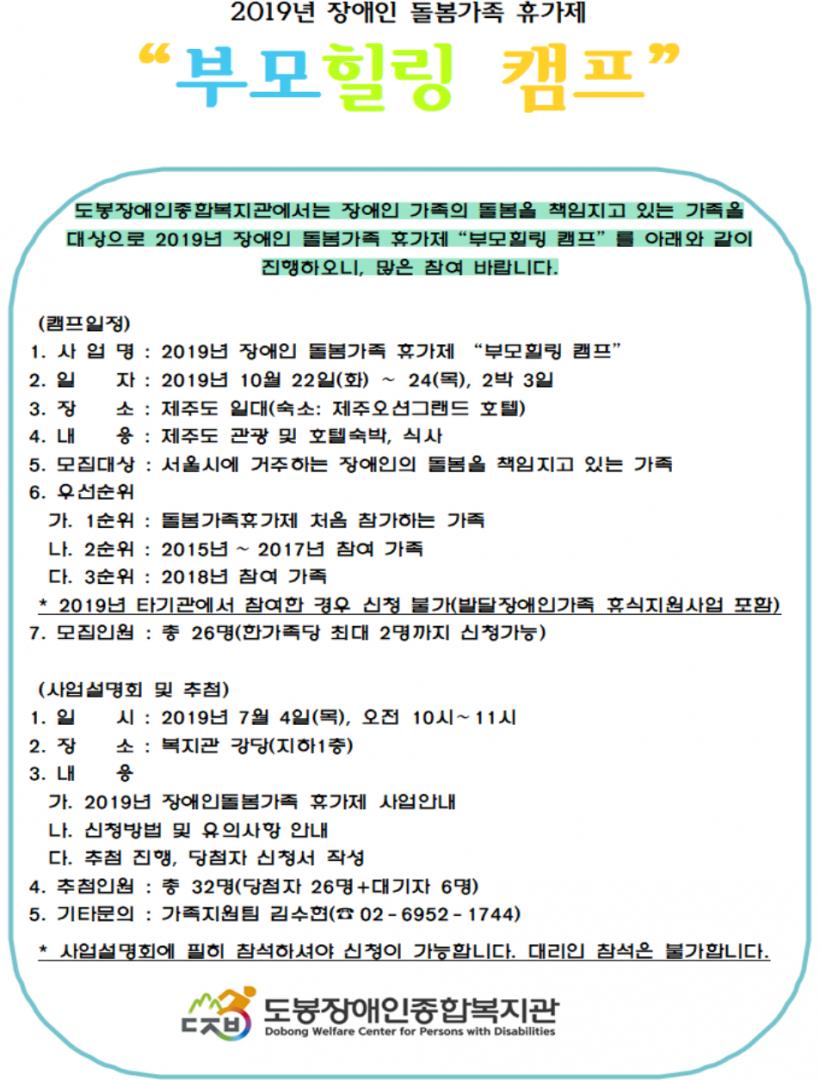 돌봄가족휴가제(홍보문)2.png