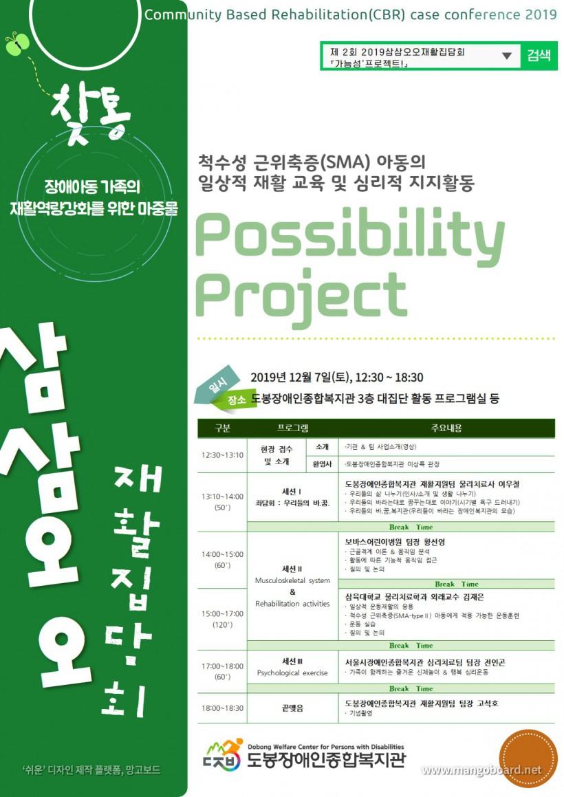 20191207 하반기 삼삼오오재활집담회 포스터.jpg