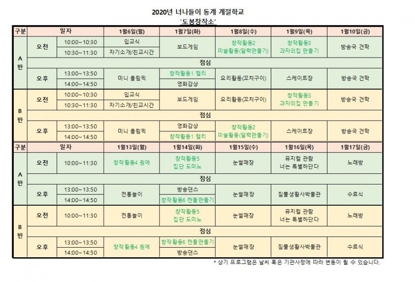 2020 계절학교(일정표).JPG