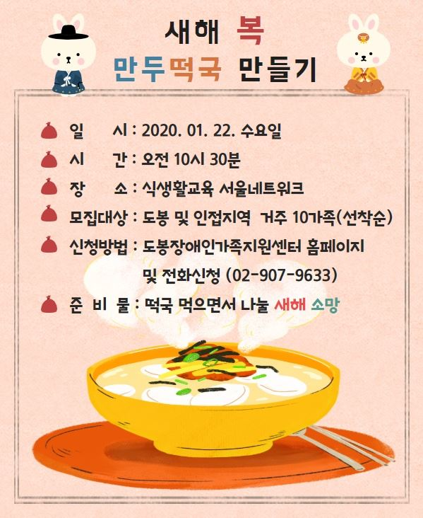 2020 도봉장애인가족지원센터 「새해 복 만두·떡국 만들기」 안내문..JPG