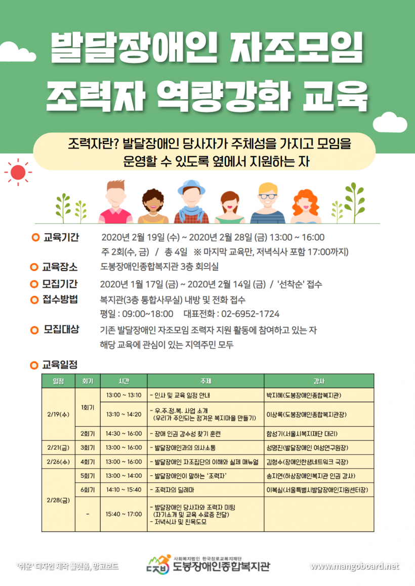 역량강화 교육 홍보물.png