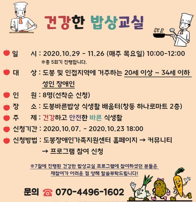 2020 「건강한 밥상교실」 2기 안내문.JPG