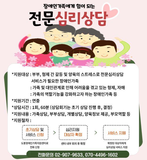 사본 -2020 「전문심리상담」 안내문.jpg