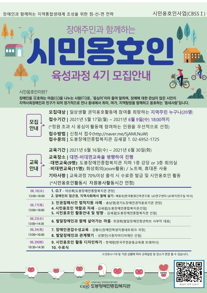 2021년 시민옹호인 4기 육성과정 교육 홍보물.pdf_page_1.jpg