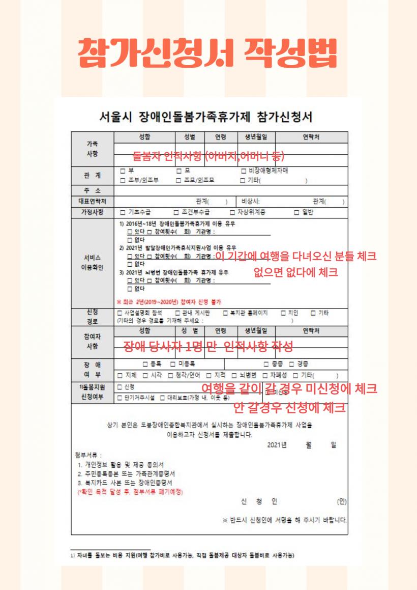 돌봄휴가제 신청서 작성법.png
