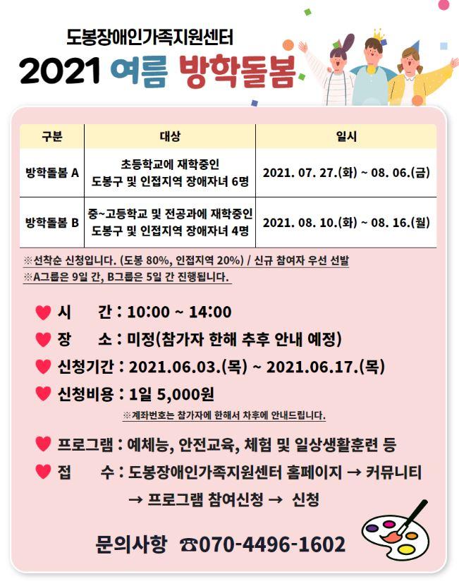 2021 여름 방학돌봄 안내문.JPG