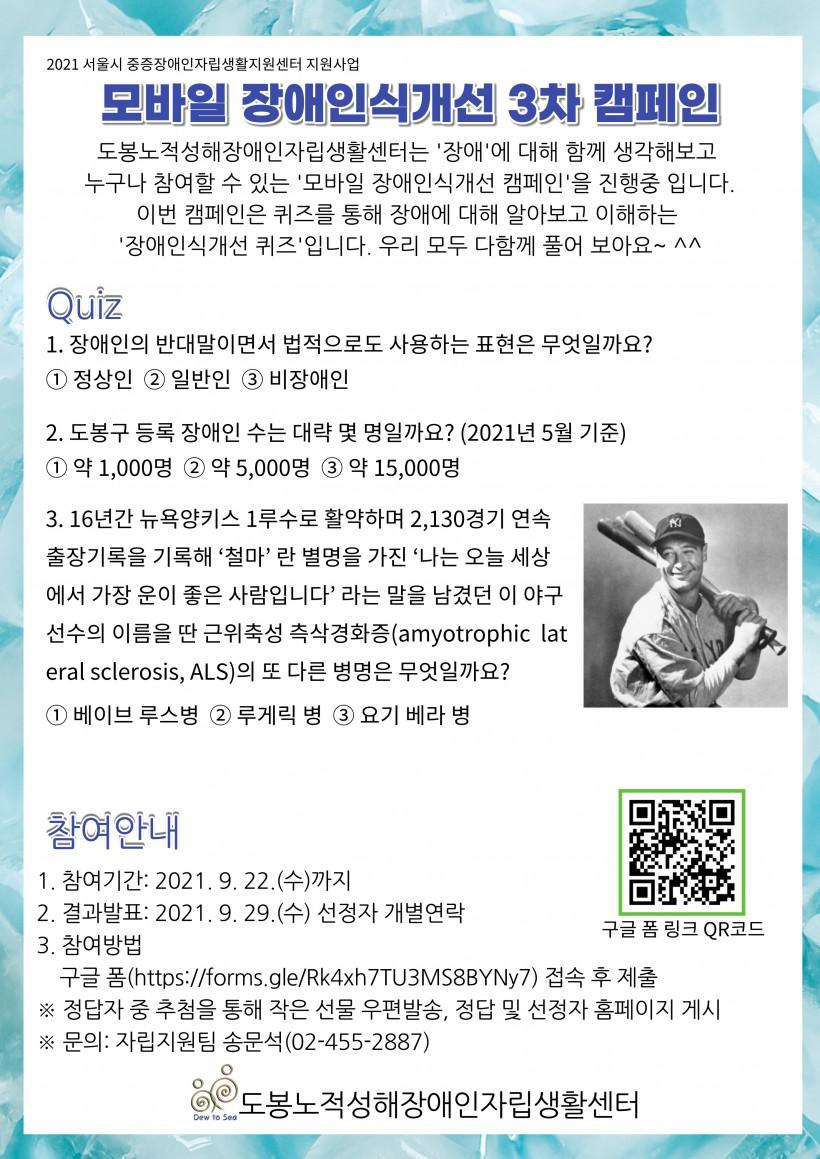 3차-캠페인-홍보문.jpg